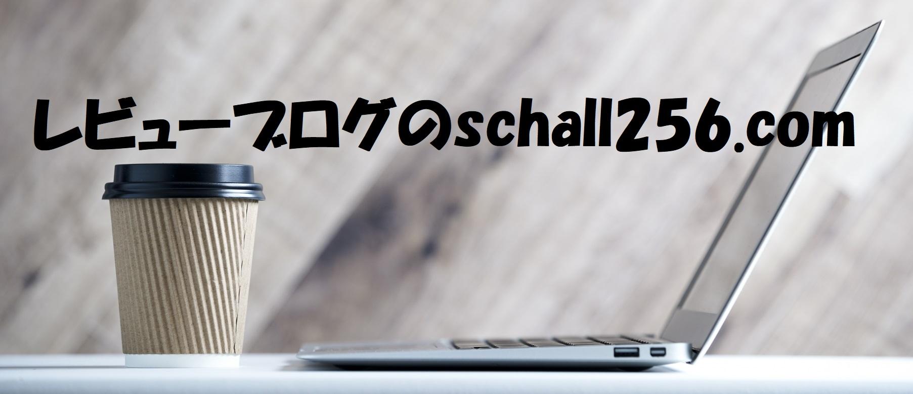 レビューブログのschall256.com